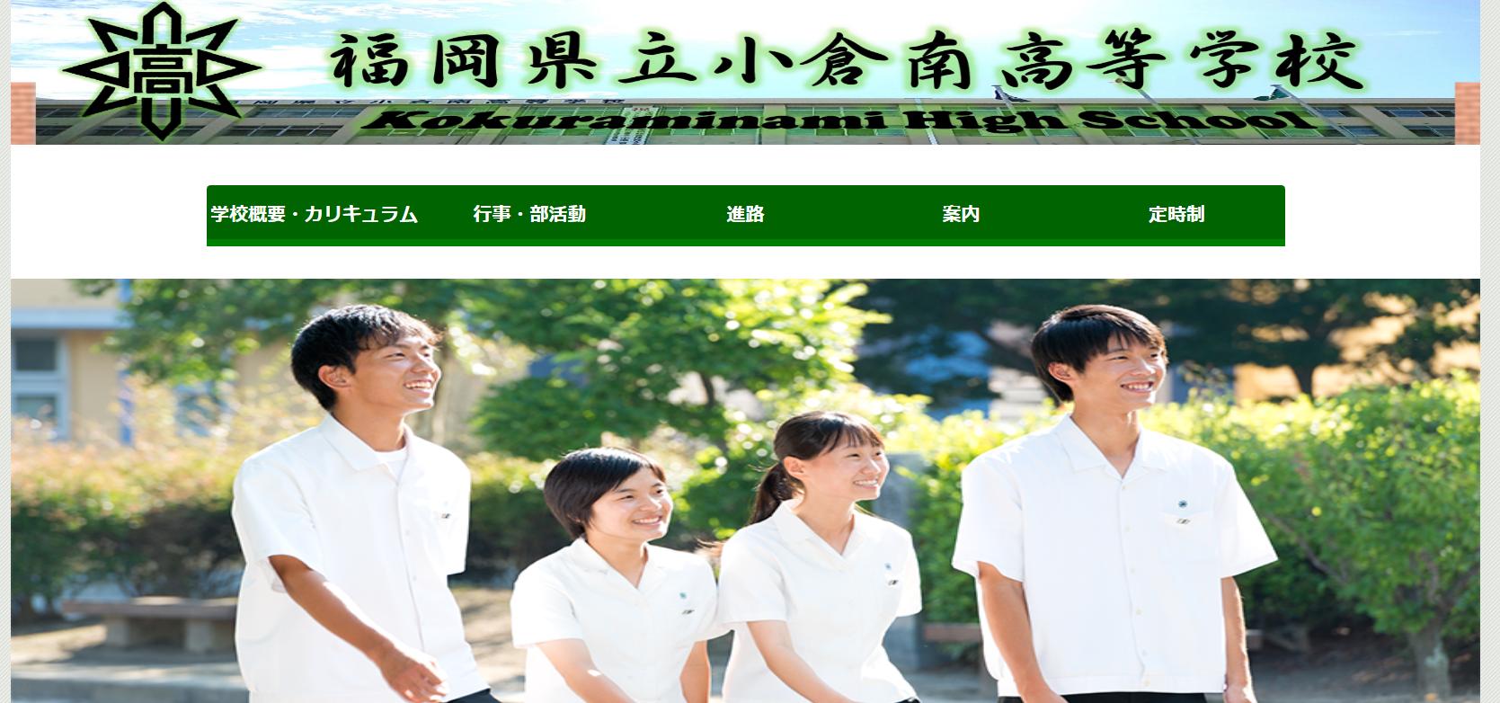 小倉南高校の口コミ・評判