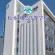 松本国際高校