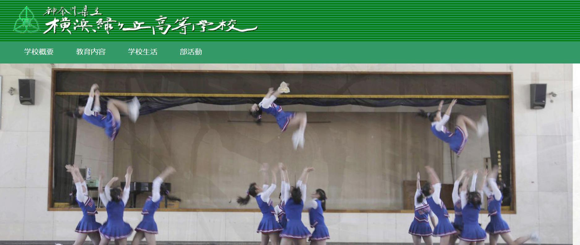 横浜緑ケ丘高校の口コミ・評判