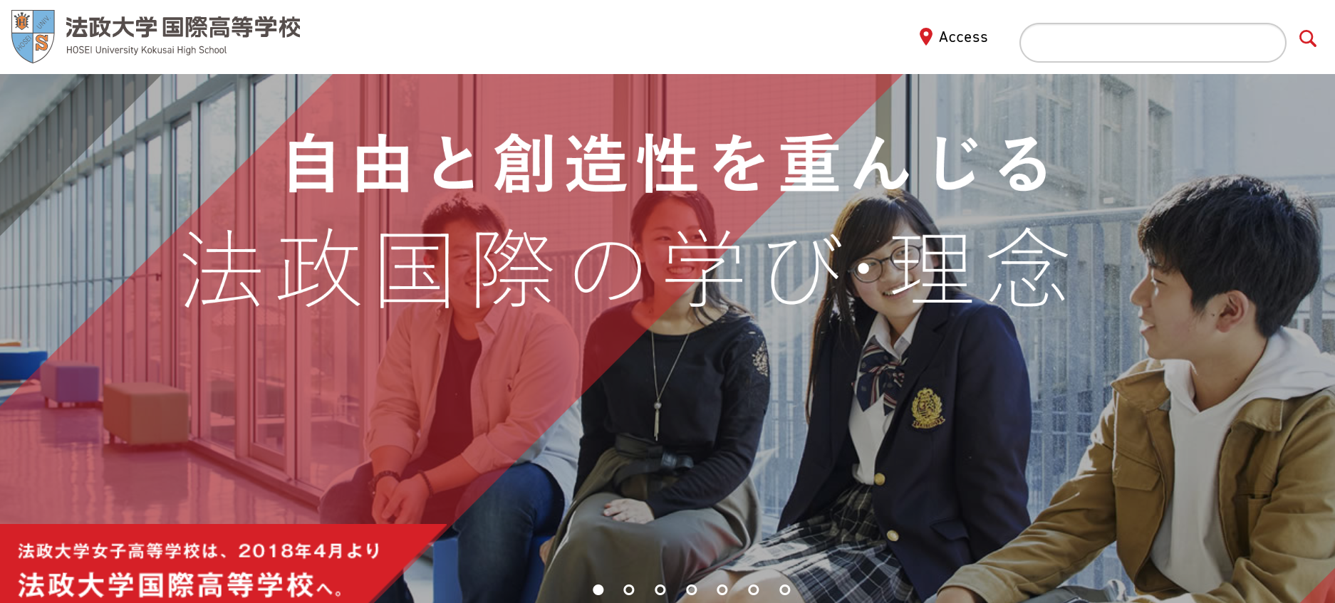 法政大学国際高校の口コミ・評判