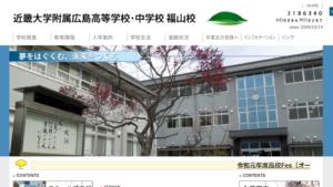 近畿大学付属広島高校福山校の口コミ・評判