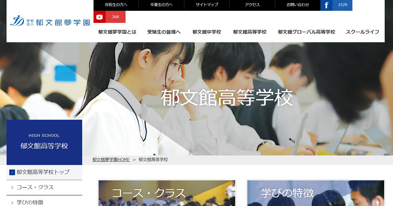 郁文館高校の口コミ・評判
