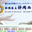 静岡西高校