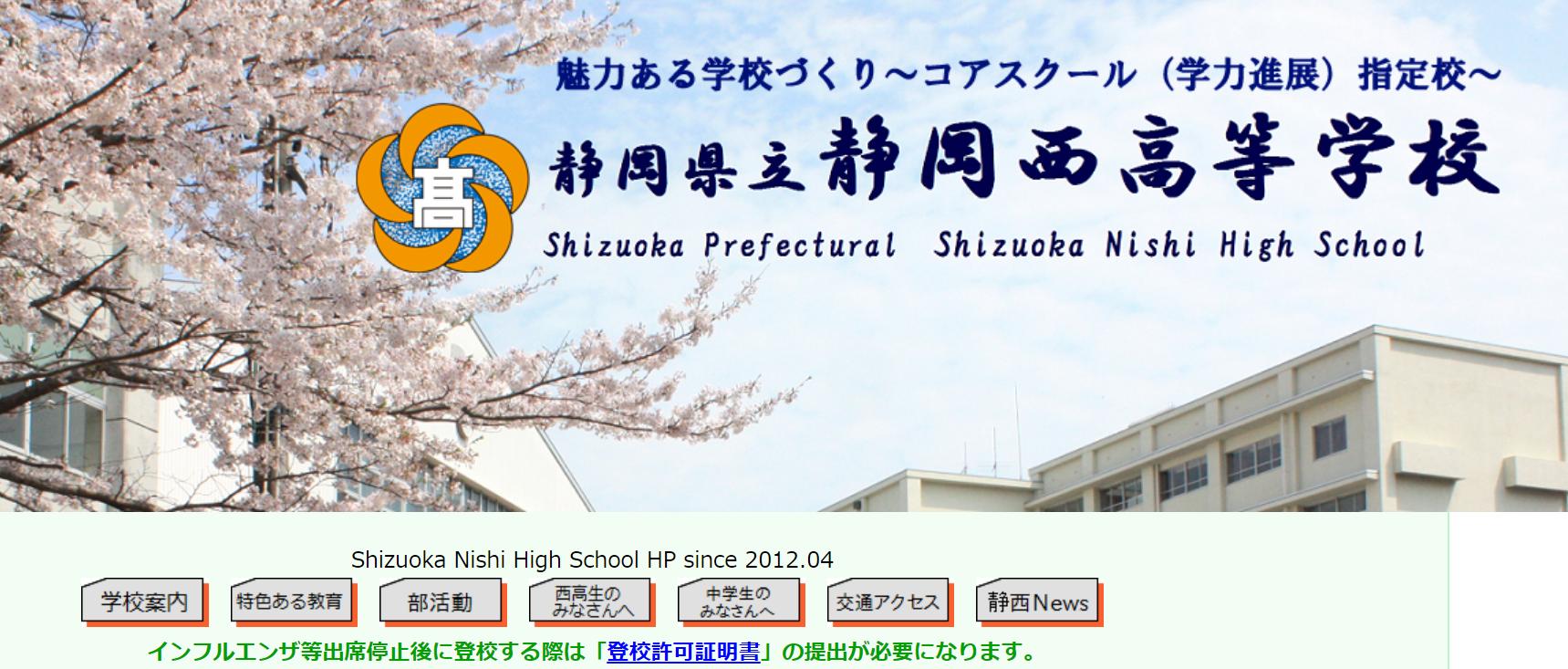 静岡西高校の口コミ・評判