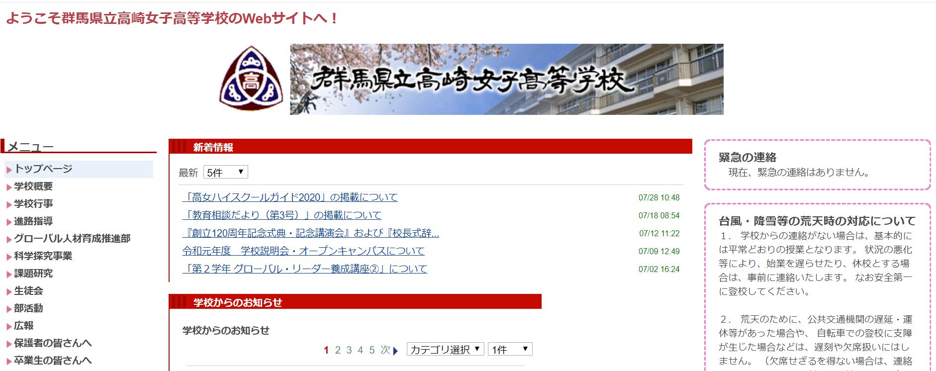 高崎女子高校の口コミ・評判