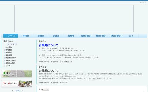 宮崎西高校の口コミ・評判