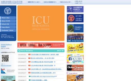 国際基督教大学高校の口コミ・評判