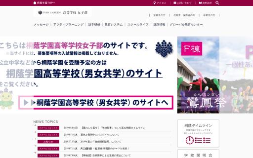 桐蔭学園高校 女子部の口コミ・評判