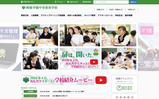 桐蔭学園中等教育学校の口コミ・評判