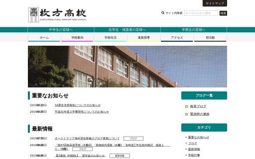 枚方高校の口コミ・評判