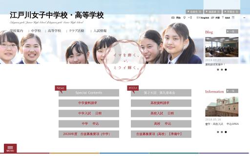 江戸川女子高校の口コミ・評判
