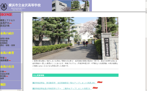 金沢高校の口コミ・評判