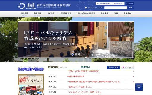 神戸大学附属中等教育学校の口コミ・評判