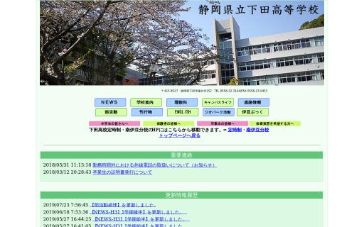 下田高校の口コミ・評判