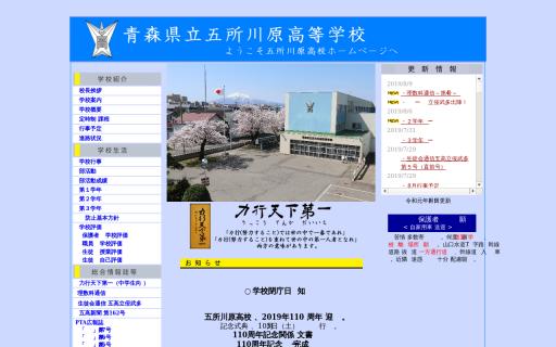 五所川原高校の口コミ・評判