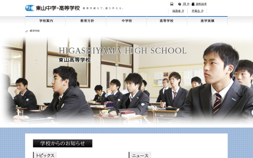 東山高校の口コミ・評判