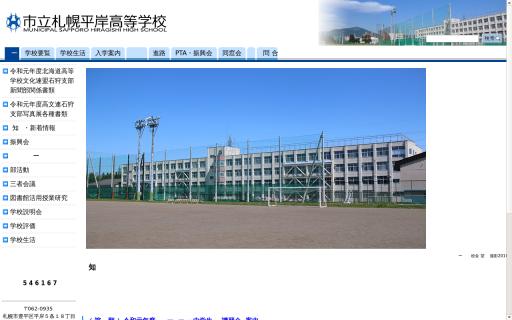 札幌平岸高校の口コミ・評判