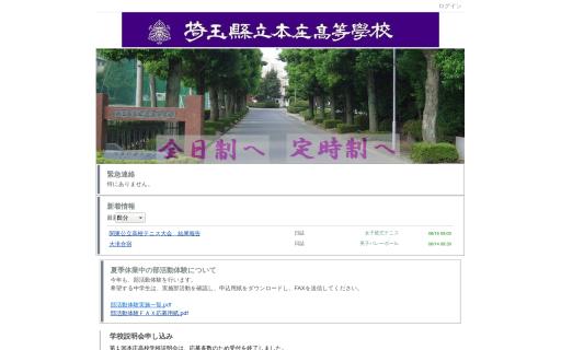 本庄高校の口コミ・評判