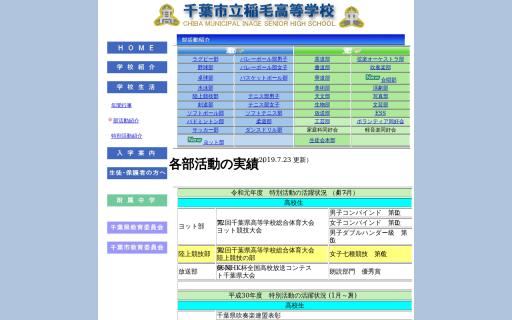 稲毛高校の口コミ・評判