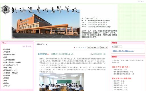 岩内高校の口コミ・評判