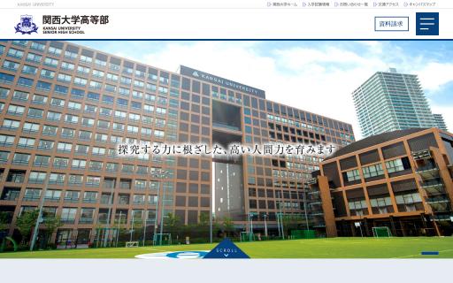 関西大学高等部の口コミ・評判