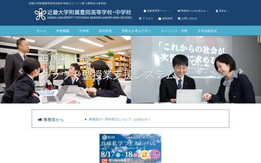 近畿大学附属豊岡高校の口コミ・評判