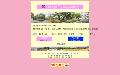 久喜高校の口コミ・評判