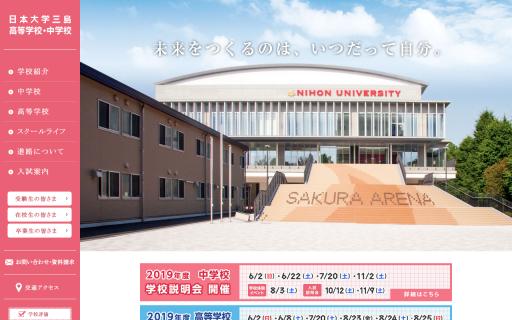 日本大学三島高校の口コミ・評判