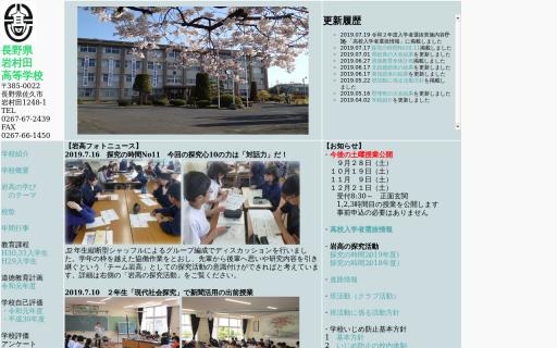 岩村田高校の口コミ・評判