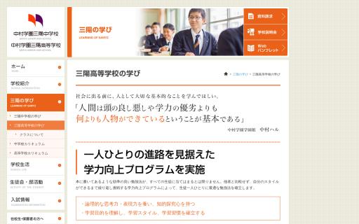 中村学園三陽高校の口コミ・評判