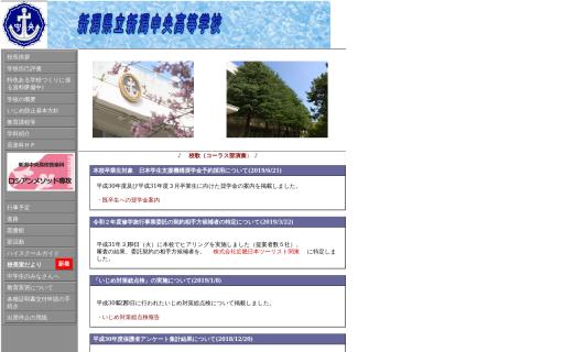 新潟中央高校の口コミ・評判
