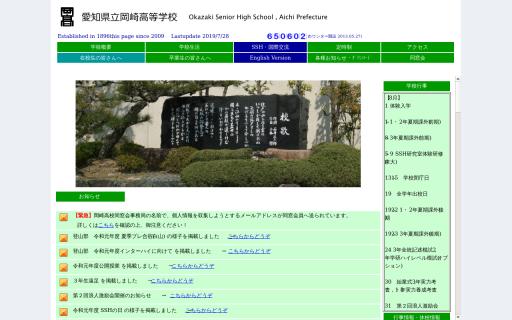 岡崎高校の口コミ・評判
