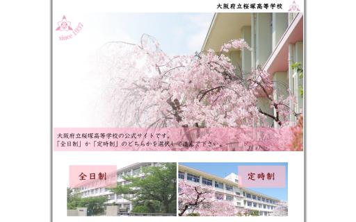 桜塚高校の口コミ・評判