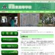 吹田東高校