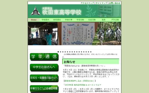 吹田東高校の口コミ・評判
