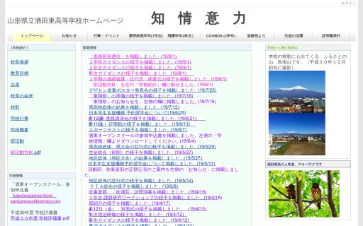 酒田東高校の口コミ・評判