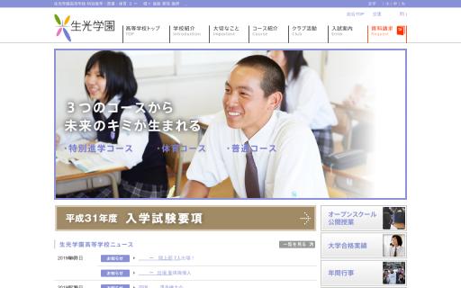 生光学園高校の口コミ・評判