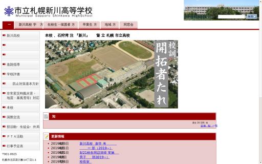 札幌新川高校の口コミ・評判