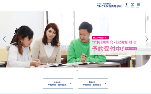 YMCA学院高校の口コミ・評判