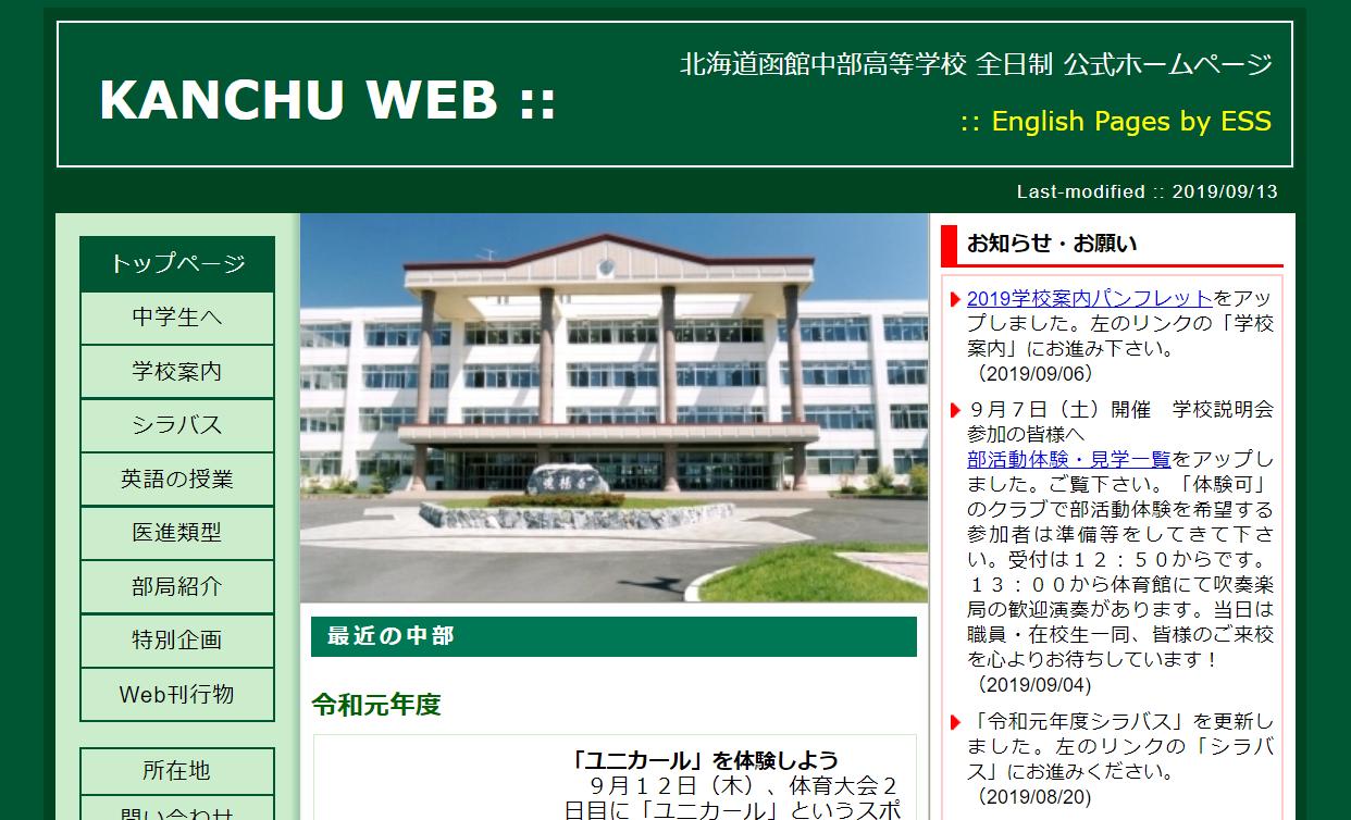 函館中部高校の口コミ・評判