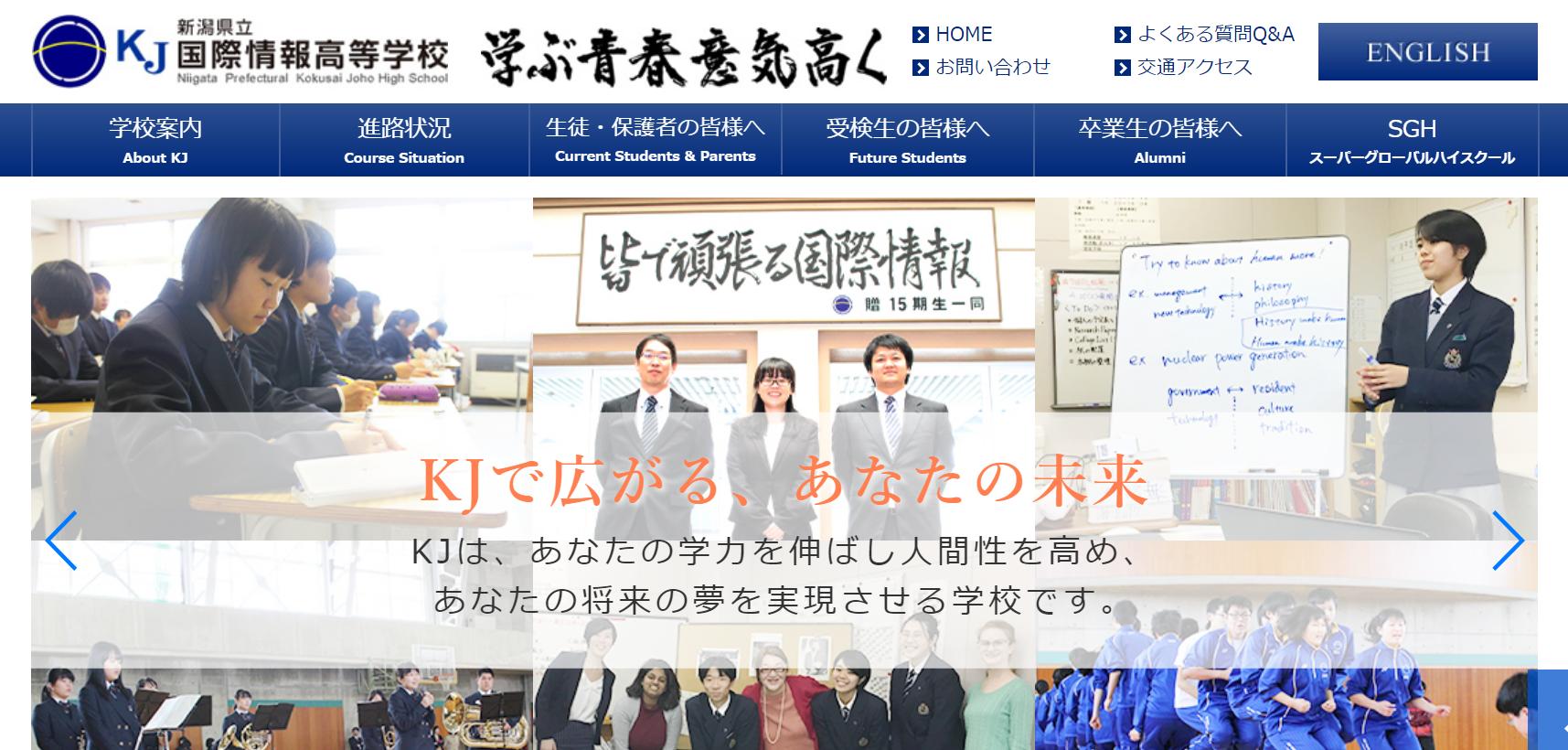 国際情報高校の口コミ・評判