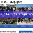 太田第一高校