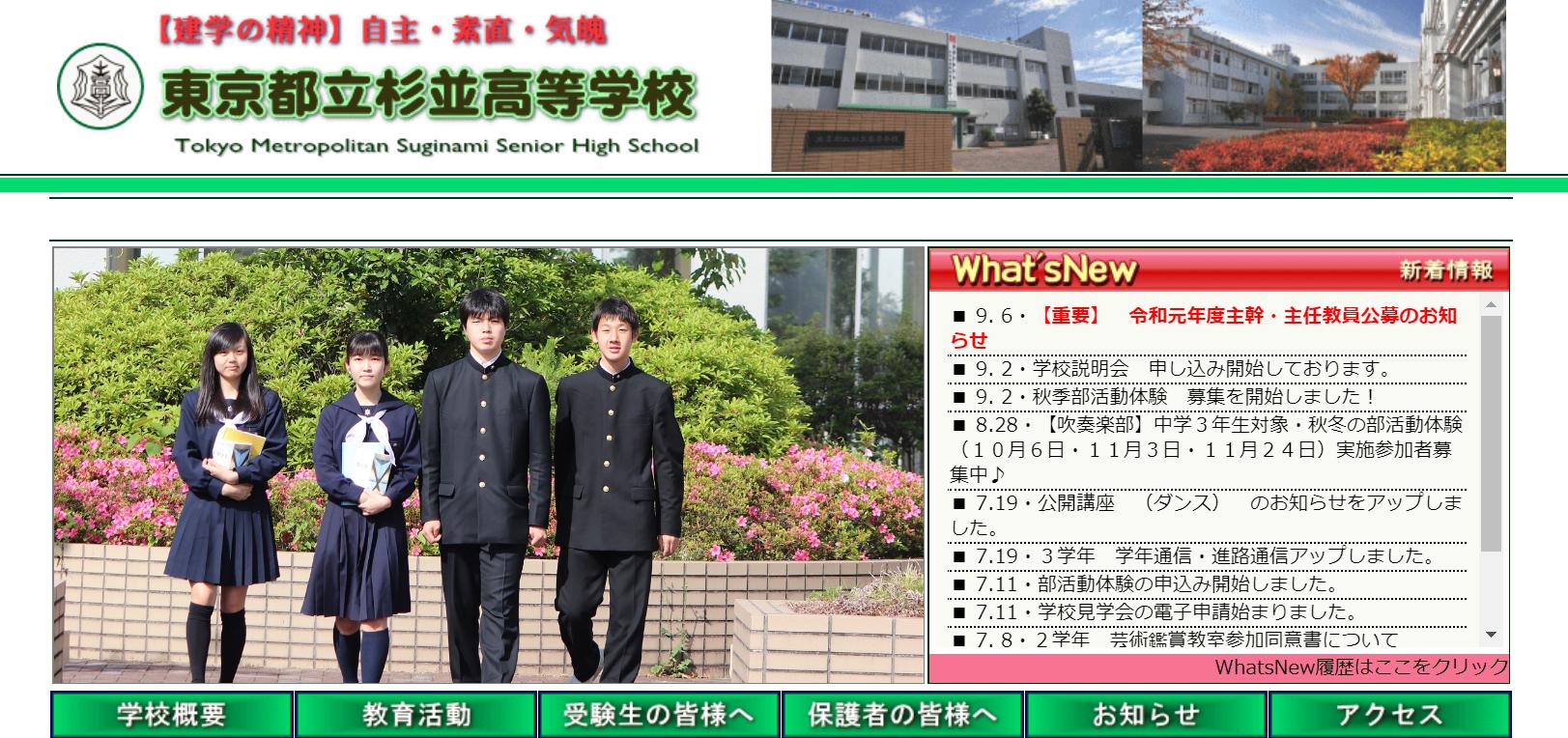 杉並高校の口コミ・評判