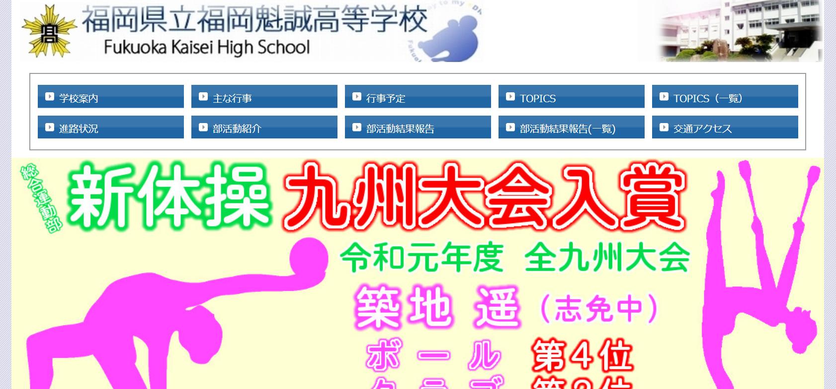 福岡魁誠高校の口コミ・評判