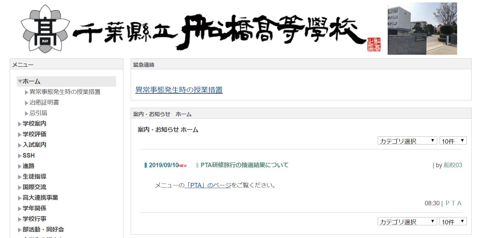 県立船橋高校の口コミ・評判