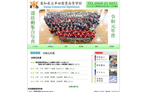 半田商業高校の口コミ・評判