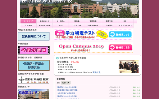 佐野日本大学高校の口コミ・評判