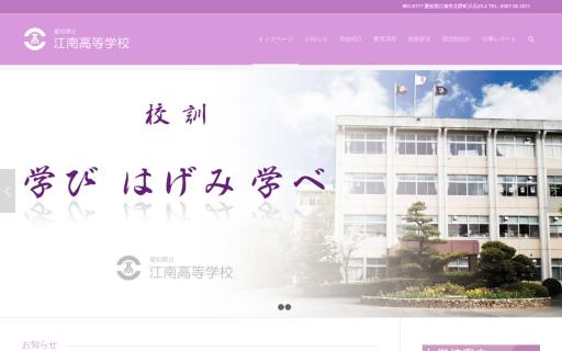 江南高校の口コミ・評判