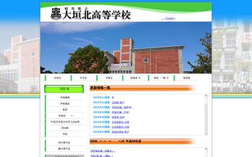 大垣北高校の口コミ・評判