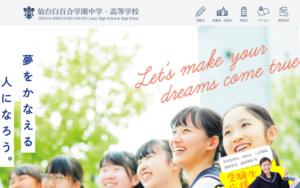 仙台白百合学園高校